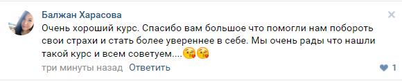 otzyv-balzhan