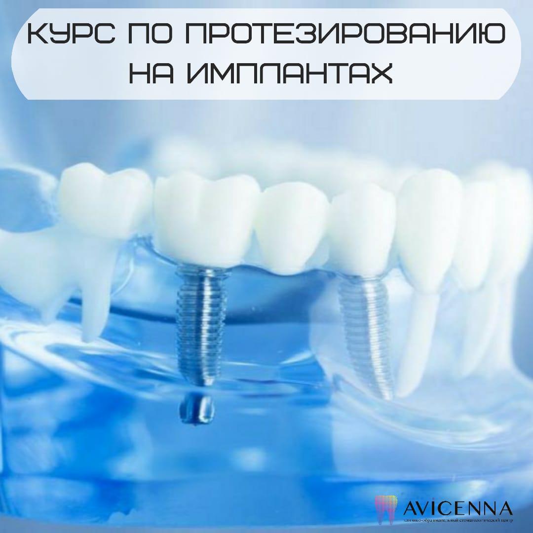 Курс по протезированию на импланта