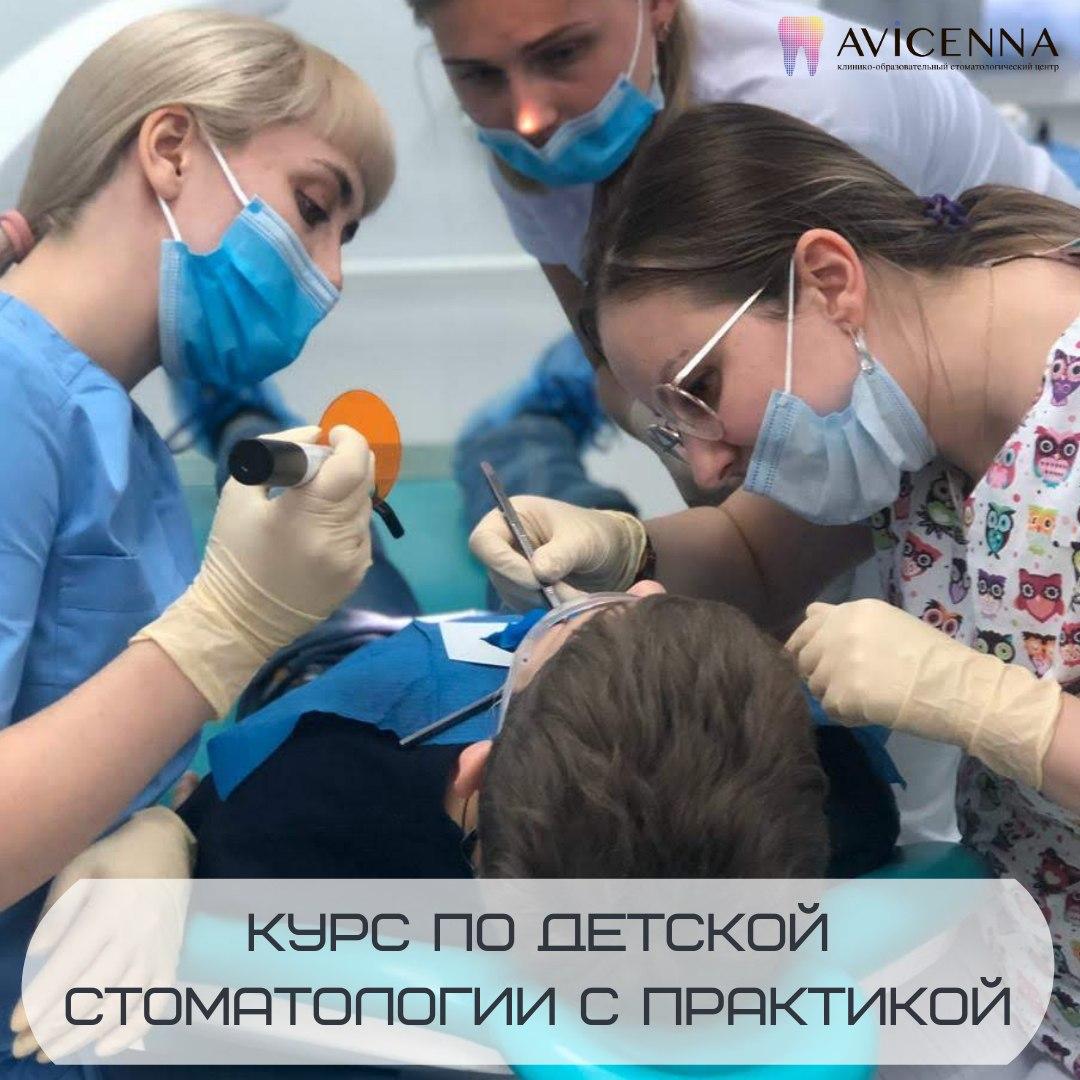 курс по детской стоматологии с практикой на пациентах