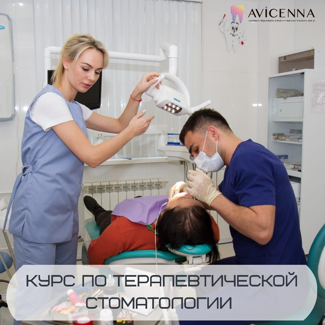 Курс по терапевтической стоматологии с практикой на пациентах